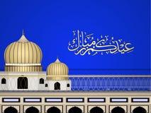 阿拉伯书法eid伊斯兰穆巴拉克 免版税库存照片