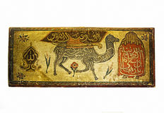 阿拉伯原稿板料 图库摄影