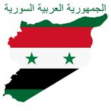 阿拉伯叙利亚共和国 图库摄影