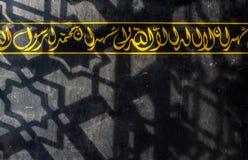 阿拉伯句子,在黑地面的上面 图库摄影