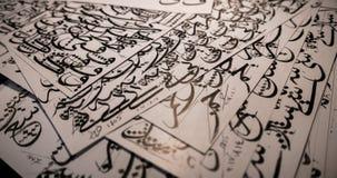 阿拉伯和伊斯兰教的书法传统khat在贷方实践 向量例证