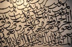 阿拉伯和伊斯兰教的书法传统khat在贷方实践 库存例证