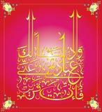 阿拉伯女仆caliigraphy圣洁koran 免版税库存图片