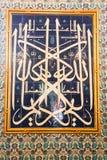 阿拉伯字体诱捕-开罗,埃及 库存照片