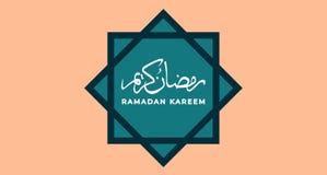 阿拉伯斋月KAREEM设计 向量例证