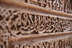 阿拉伯斯拉夫语字母的剧本 免版税库存照片