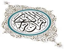 阿拉伯设计圣洁古兰经 免版税库存图片