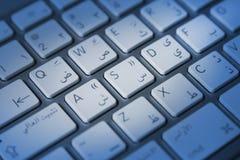 阿拉伯键盘 库存图片