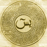阿拉伯 向量例证