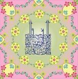 阿拉伯aya书法圣洁koran 库存图片