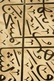 阿拉伯mahal taj文字 库存照片