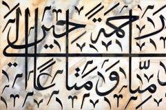 阿格拉阿拉伯字符印度mahal taj 免版税库存图片