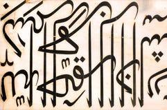 阿格拉阿拉伯字符印度mahal taj 库存图片