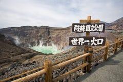 阿苏山破火山口在日本 免版税库存图片