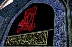 阿訇侯赛因寺庙在卡尔巴拉 免版税库存图片