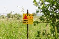 阿以战争的雷区后果 免版税库存照片