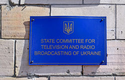 陈述电视和乌克兰,基辅的无线电广播的委员会, 免版税图库摄影