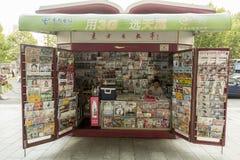 障壁的报摊在上海,中国 免版税库存照片