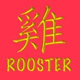 雄鸡金黄中国黄道带 库存图片