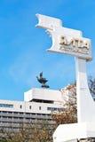 雅尔塔旅馆复合体在克里米亚 库存照片