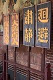 雕刻木的寺庙 免版税库存照片