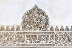 雕刻格拉纳达nasrid宫殿西班牙墙壁 库存图片