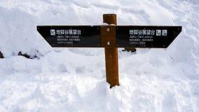 雪和标志在森林雪冬天 免版税库存图片