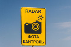 雷达路标 库存图片