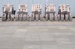 青岛瓷啤酒街道 免版税库存照片