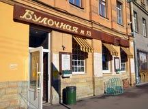 """面包店â """"– 13在圣彼德堡 免版税图库摄影"""