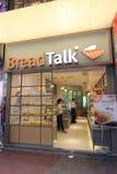 面包谈话商店在香港 库存照片
