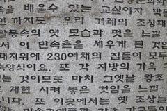 韩国字体和文本在石头在Namsangol传统民间村庄,汉城,韩国2013年11月 免版税库存照片