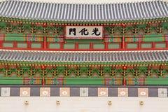 韩国联合国科教文组织世界遗产名录站点–景福宫 免版税库存图片