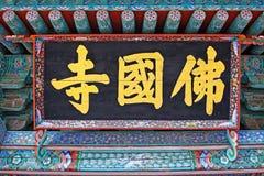韩国联合国科教文组织世界遗产名录- Bulguksa寺庙 免版税库存图片