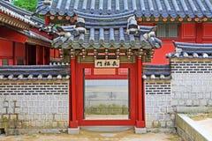 韩国Hwaseong Haenggung宫殿 免版税库存照片