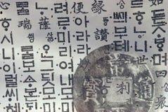 韩文纸张 库存照片