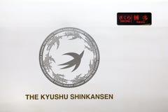 项目符号象征九州shinkansen培训 免版税图库摄影