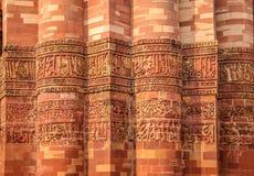 顾特卜塔-新德里,印度细节  库存照片