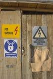预防标志2 库存照片