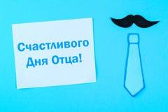 题字用俄语-愉快的父亲` s天, 6月17日 在父亲` s天题材的明信片  库存照片