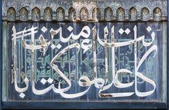 题字用在入口的阿拉伯语对清真寺 免版税库存照片