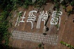 风景点在杭州,中国 免版税图库摄影