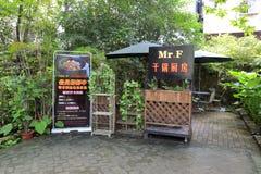 食家厨房在redtory创造性的庭院,广州,瓷里 图库摄影