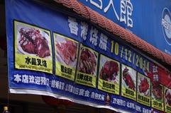 餐馆的广告牌 免版税图库摄影
