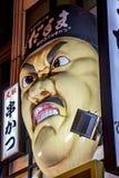 餐馆Ganso Kushikatsu Daruma 免版税库存照片