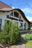 餐馆Raganas Kekis,拉脱维亚。 免版税库存图片