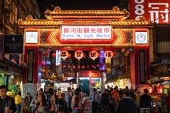 饶河街食物充分夜市场街道视图人和入口门在台北台湾 免版税库存图片