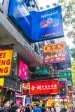 香港与丰足广告的都市风景视图 免版税库存照片