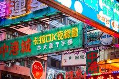 香港与丰足广告的都市风景视图 图库摄影