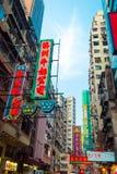香港与丰足广告的都市风景视图 免版税图库摄影
